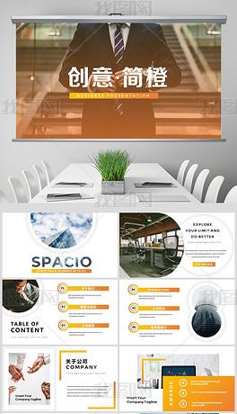 橙色创意简约风设计公司简介商务PPT模板