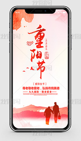 中国风重阳节新媒体公众号海报