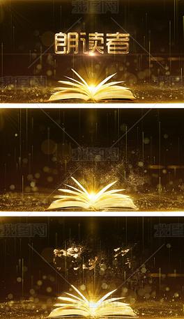 朗读者流金粒子金属文字片头AE模板