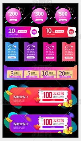 2018淘宝天猫双11优惠券模板