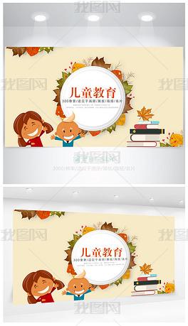 卡通可爱儿童教育教学海报设计