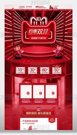 电商淘宝红色立体双11狂欢节首页模板