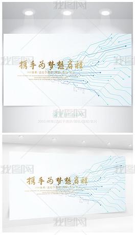 半成品蓝色科技感背景设计模板