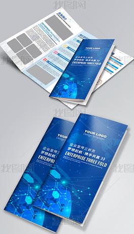 蓝色科技企业宣传三折页设计模板
