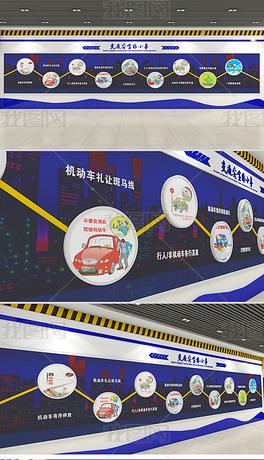 交通安全漫画文化墙交警大队安全教育文化墙