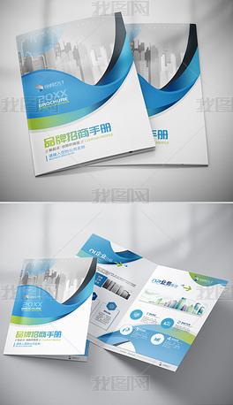 蓝色地球科技公司企业宣传单二折页画册封面