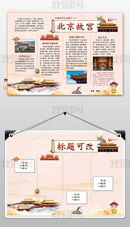 word模板故宫电子小报中国世界文化遗产
