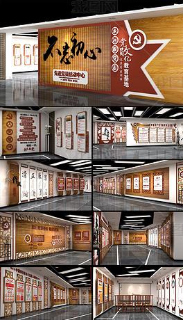 原创整套文化墙设计中式党建文化展馆党员活动室精神展厅