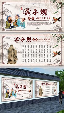 道德讲堂弟子规传承国学传统文化宣传海报展板