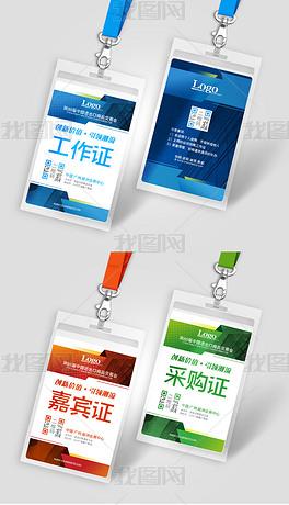 通用整套公司工作证参会证参展证代表证胸牌