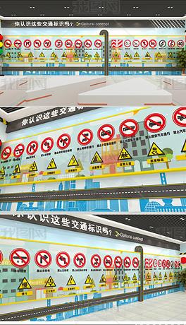 交警常用交通安全标志交通知识文化墙