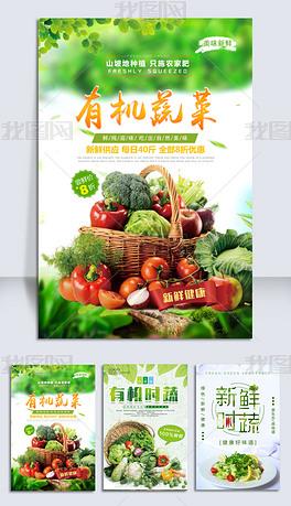创意有机蔬菜促销海报