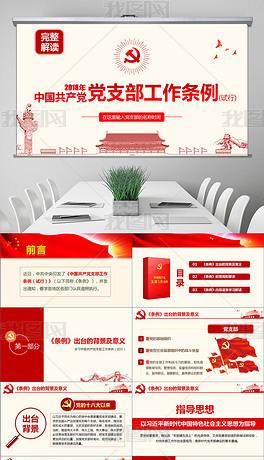 2018中国共产党支部工作条例党课PPT