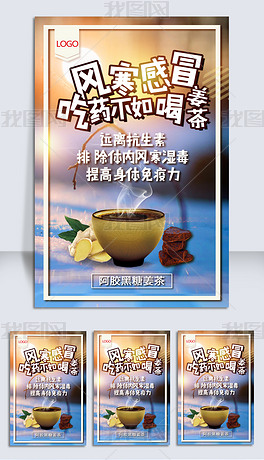 原创秋冬养生姜茶红糖黑糖姜茶咖啡奶茶热饮海报