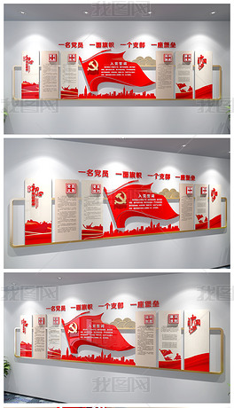 入党誓词党建文化墙党员活动室文化墙设计