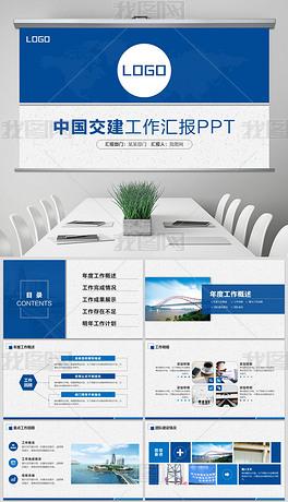 中国交建年终工作总结汇报PPT模板