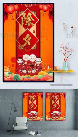 2019春节猪年年夜饭喜庆海报
