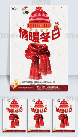 清新简约文艺冬季精品店围巾帽子手套促销宣传海报