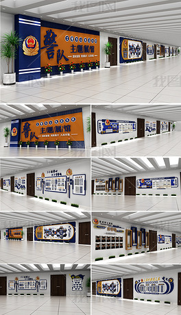 整套文化墙设计司法文化墙党建警营文化墙司法文化公安局文化展馆设计