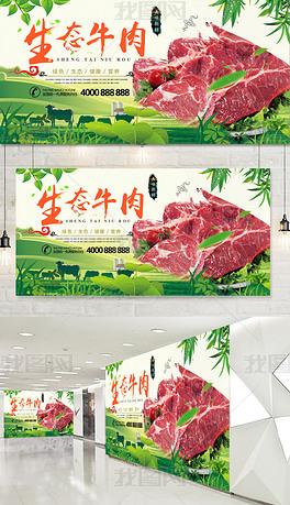 新版高清创意生态牛肉宣传展板海报设计