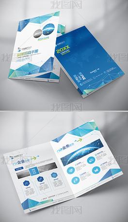 公司企业二折页宣传单对折页两折页画册封面