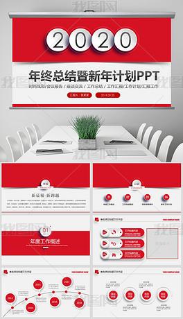 红色微立体2020年终总结新年计划PPT模板