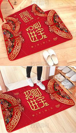 红色喜庆中式新年招财进宝地垫地毯设计