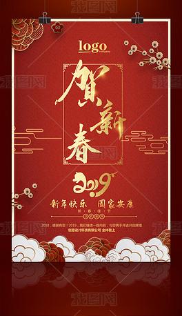 中国风2019猪年新年春节贺年促销海报