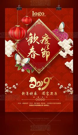2019猪年中国风新年春节贺卡促销海报