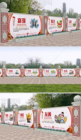 建设新农村社会主义核心价值观围墙文化墙