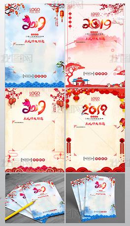 中国风2019猪年新年春节贺卡放假通知