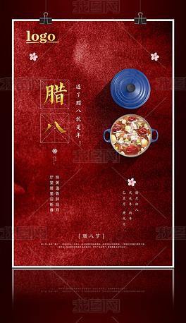 中国风2019猪年腊八节创意促销海报展板