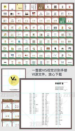 十二生肖VIS视觉识别系统手册设计模板