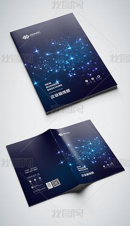 大气蓝色企业画册公司形象宣传画册封面设计