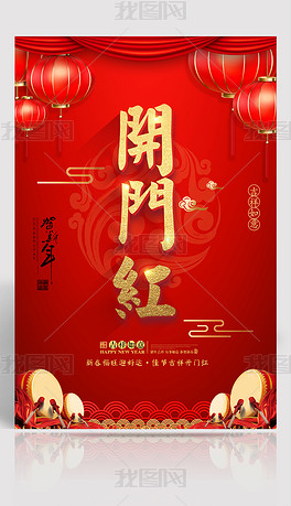 创意2019开门红猪年新年春节喜庆海报设计