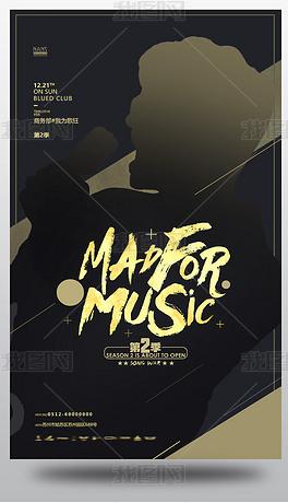 我是歌手黑金高端创意男歌手音乐海报排版设计