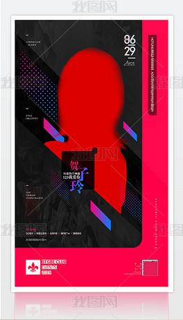 黑红潮流背景某音风格酒吧DJ嘉宾人物介绍海报设计