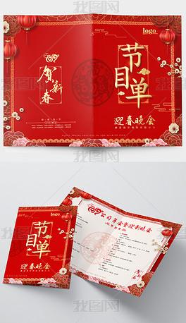 2019红色喜庆元宵会晚会节目单