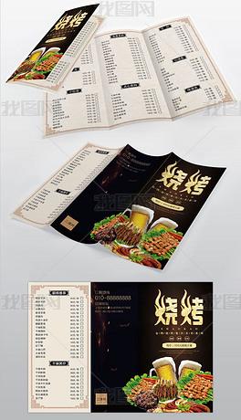 烧烤店菜单三折页宣传单设计模板
