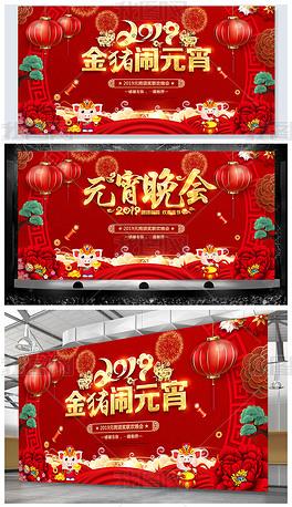 2019红色大气猪年元宵晚会舞台背景