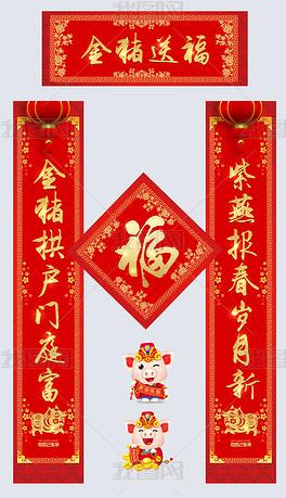 2019猪年对联春联新年模板设计图片下载