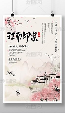 江南印象江南旅游海报