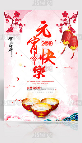 水彩中国风2019元宵节展板宣传海报设计