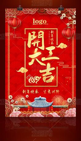 2019新年喜庆红色企业开工大吉展板海报