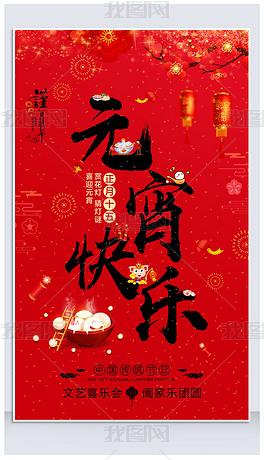 2019猪年春节元宵快乐海报挂画设计