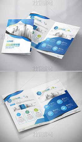 蓝色公司企业介绍宣传二折页画册封面模版