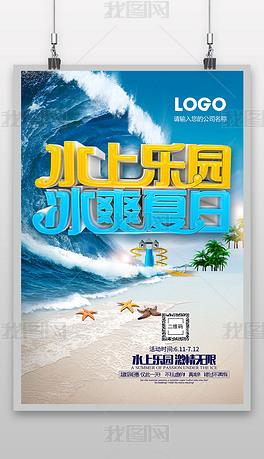 大气水上乐园水上世界宣传海报