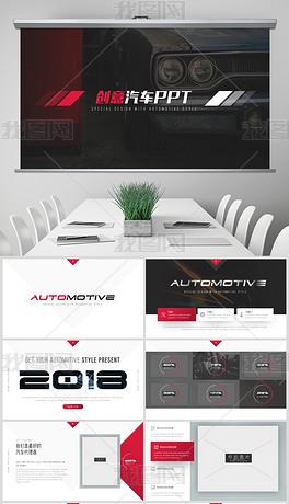 创意红色汽车经销商公司宣传动态PPT模板