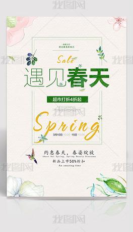 时尚小清新遇见春天春季新品上市海报设计