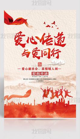 复古中国风爱心传递慈善爱心海报展板